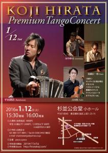 2016杉並公会堂 flyer_web
