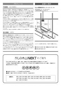 成瀬駅前pdf_000002