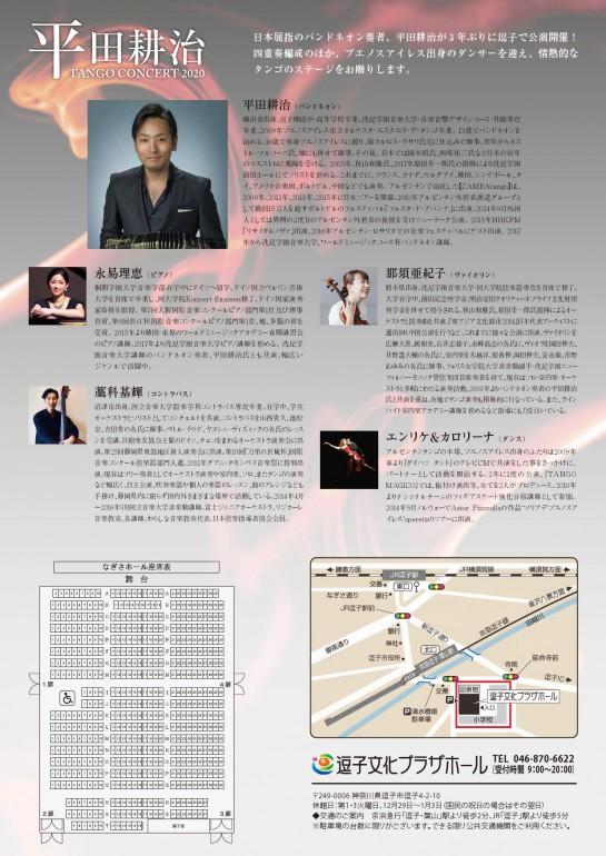 2020.12.06_2校-平田耕治公演チラシ_000002